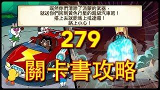 【Wei S】279 關卡書攻略(M科技) Gacha rangers u0026 stage book (LINE Rangers)