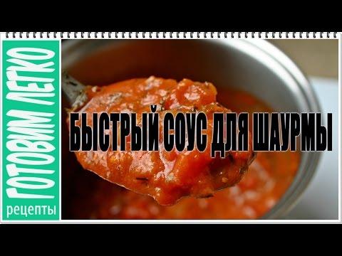 Как приготовить Простой и быстрый рецепт соуса для шаурмы в домашних условиях. Готовим легко