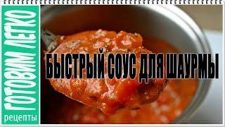 Простой и быстрый рецепт соуса для шаурмы в домашних условиях. Готовим легко!