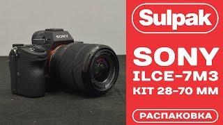 Системна фототехніка Sony ILCE-7M3 Kit 28-70 mm OSS Black розпакування (www.sulpak.kz)