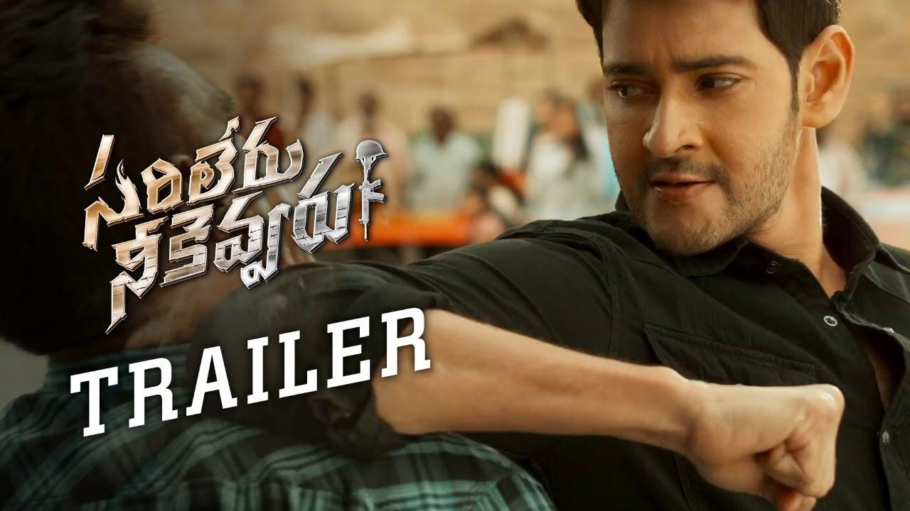 Sarileru Neekevvaru Trailer | Mahesh Babu | Vijayasanthi | Anil Ravipudi | DSP | Anil Sunkara