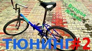 Тюнинг велосипеда.Вторая жизнь#2(Вас приветствует канал StopTruck! И это 2 серия видео про тюнинг велосипеда.В прошлой серии мы сняли все детали..., 2015-06-10T16:52:37.000Z)