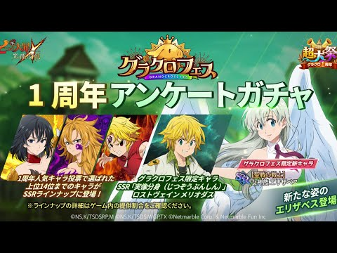 How I Score 6k On Guild Boss!! - Seven Deadly Sins: Grand Cross GlobalKaynak: YouTube · Süre: 25 dakika41 saniye