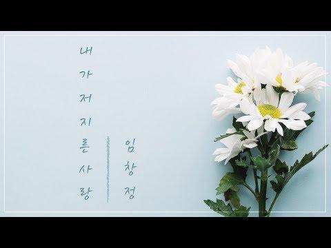 [Karaoke + THAISUB/SUBTHAI] Lim Chang Jung - The Love I Committed (내가 저지른 사랑)