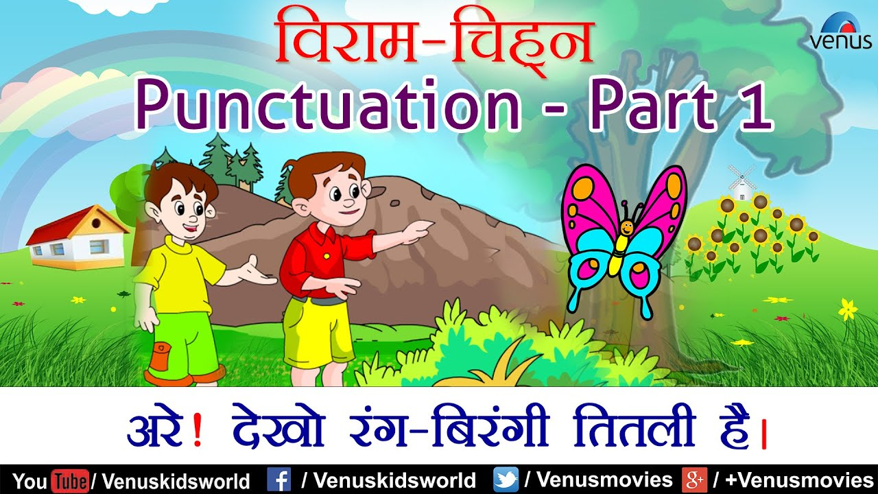 hindi grammar lessons punctuation part 1 youtube