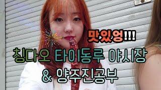 [달링's vlog]  2박3일 칭다오 자유여행…