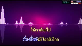 บาดเจ็บเล็กน้อย พงษ์พัฒน์ วชิรบรรจง MIDI THAI KARAOKE HD