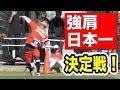 日本一の強肩を決める大会「強肩王」に出場!100m超は当たり前…!?