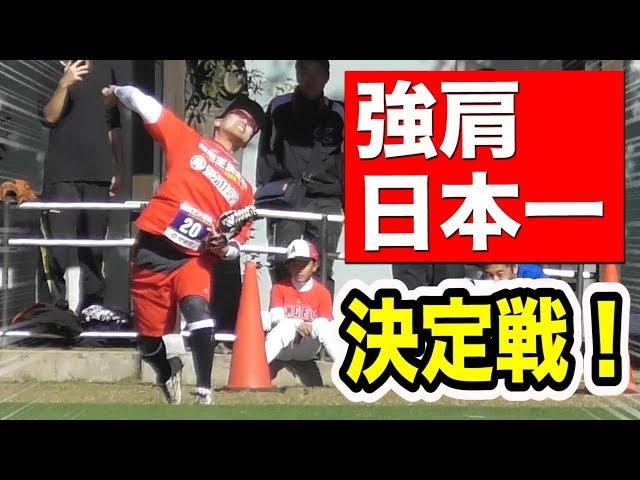 日本一の強肩を決める大会に出場!100m超は当たり前…ライパチが命がけの遠投!