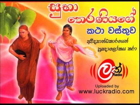 Subha Theraniya - kavi bana (Polvaththegedara Ranjith)