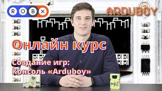 Онлайн-курс: игровая приставка на Arduino, создание игр