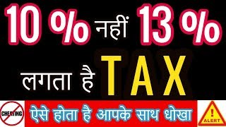 Mutual Funds   How is Dividend Distribution Tax (DDT) calculated for Mutual Funds ?