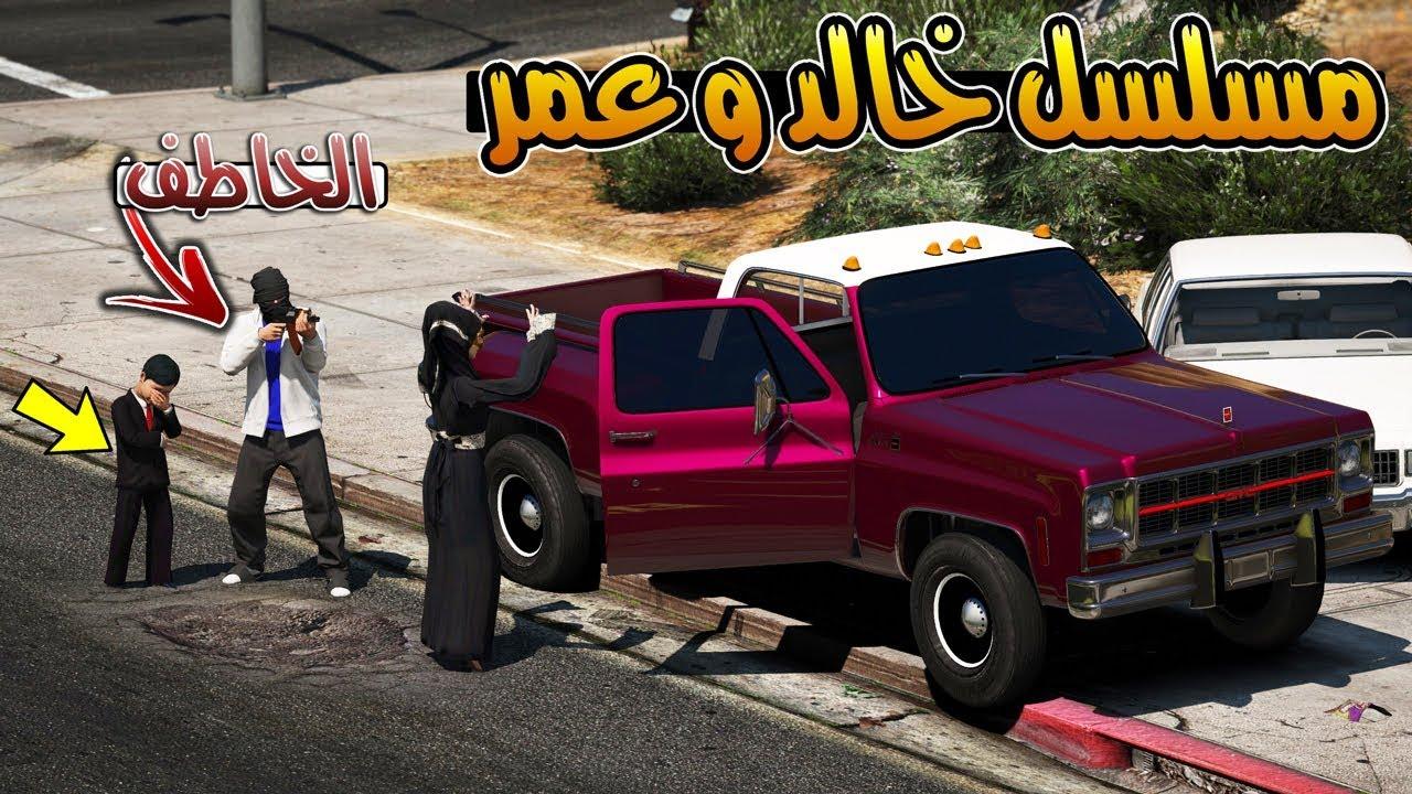 مسلسل - خالد و عمر خطفو زوجة مرزوق !! | GTA 5