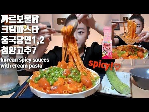 까르보불닭크림파스타 만들기 중국당면1,2 청양고추7 먹방 Mukbang Korean Spicy Sauces With Cream Pasta Koresn Eating Show