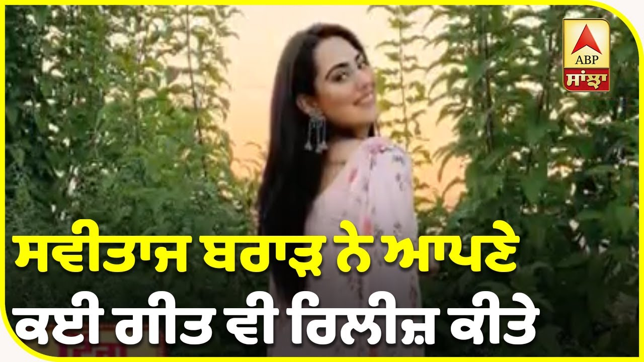 Raj Brar`s daughter Sweetaj Brar coming with new film | Gole di begi | Kulwinder Billa | ABP Sanjha