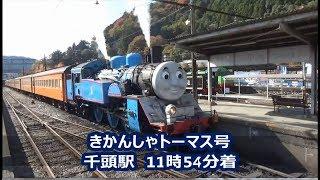 【大井川鉄道】きかんしゃトーマス号 千頭駅到着