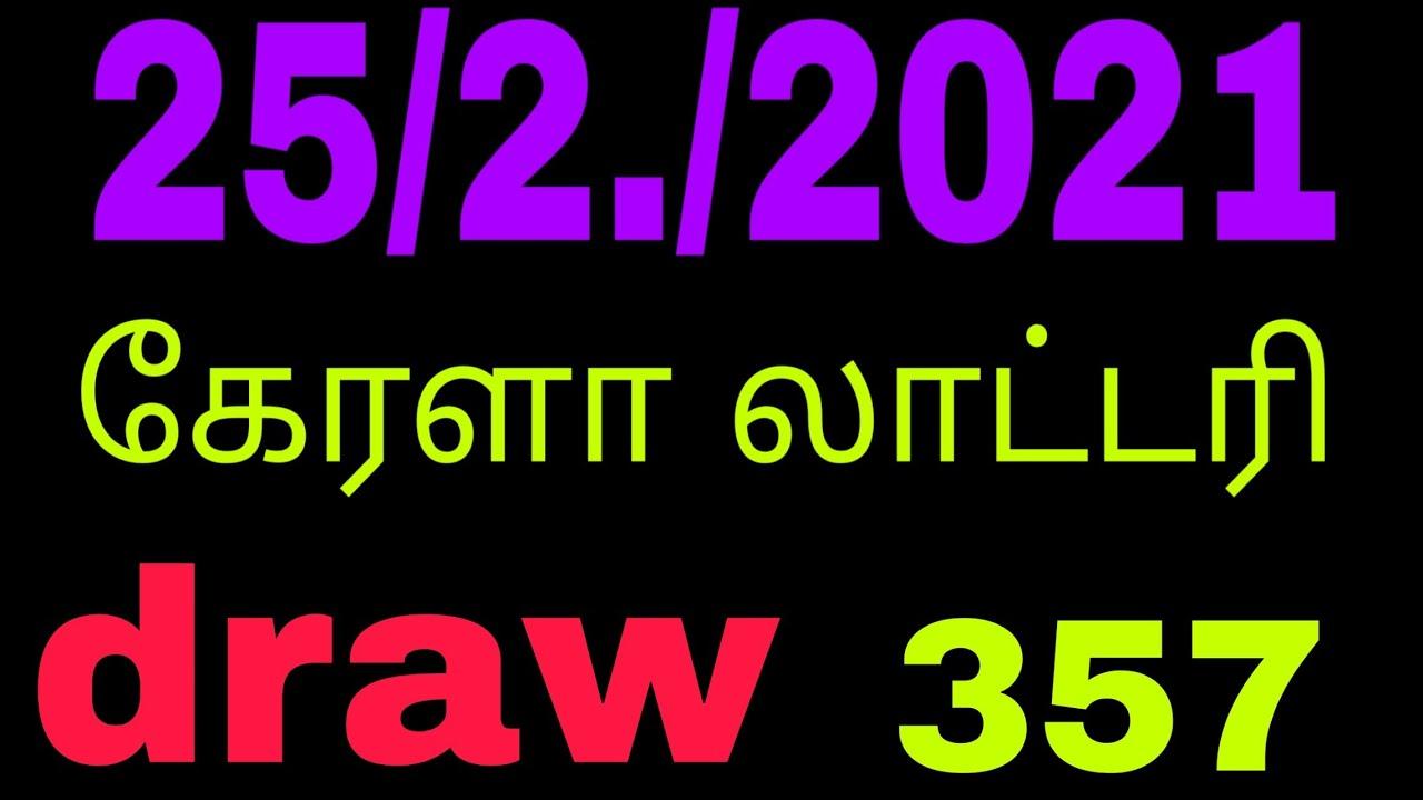 25/2/2021 Kerala lottery
