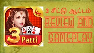 HOW TO PLAY TEEN PATTI CARD GAMEPLAY WITH FRIENDS TAMIL REVIEW screenshot 2