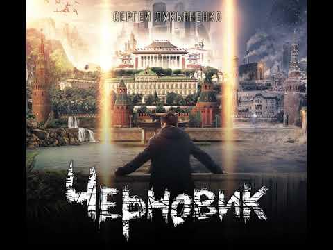 Сергей Лукьяненко – Черновик. [Аудиокнига]