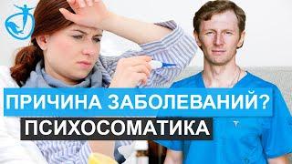 ПСИХОСОМАТИКА ЗАБОЛЕВАНИЙ Как выбрать хорошего психотерапевта ПЭ с Юлией Ерковой