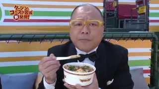 楽天イーグルス タージンのコボスタ宮城新発見「食レポ_炎のマーボー丼Nori14篇」