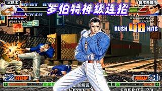 拳皇98c:罗伯特57连秀翻全场,镇元斋被一套带走