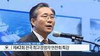 [현장소식] 제42회 전국 최고경영자 연찬회