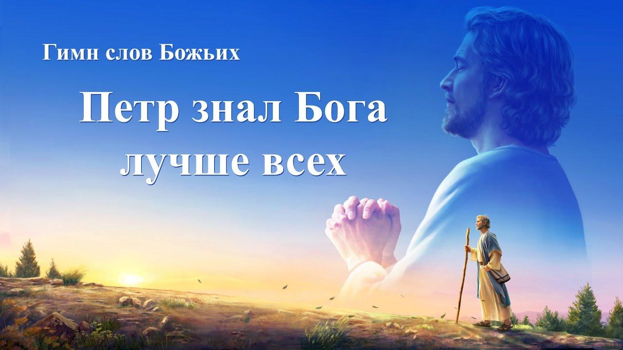Христианские песни прославления «Петр знал Бога лучше всех» (Текст песни)
