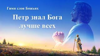 Христианское поклонение «Петр знал Бога лучше всех» (Текст песни)