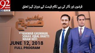Bakhabar Subh | Increase in value of dollar against Pakistan rupee | 12 June 2018 | 92NewsHD