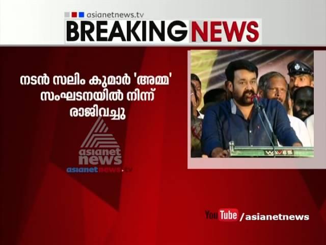 Jagadish Salim Kumar  |Mohanlal's election campaign for Ganesh makes Salim Kumar resign from AMMA