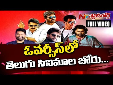 Reason Behind Telugu Cinema Market Expansion in Overseas || Tollywood || Story Board Full Video