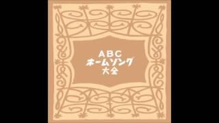 作詞作曲:高木東六 昭和31年10月放送.