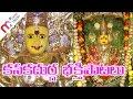 Download kanaka durga Songs 2017 || Vijayawada Kanaka Durga Telugu Songs || Devotional Box MP3 song and Music Video