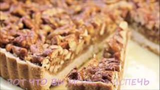 Рецепт-Песочное тесто для тартов и тарталеток