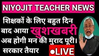 NIYOJIT TEACHER NEWS शिक्षकों के लिए बहुत दिन बाद आया खुशखबरी। अब होगी मन की मुराद पूरी। सरकार तैयार