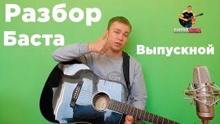 Научиться играть: Баста - Выпускной (Медлячок) на гитаре | Разбор, аккорды, бой