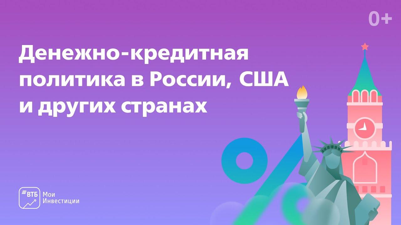 Денежно-кредитная политика в России, США и других странах
