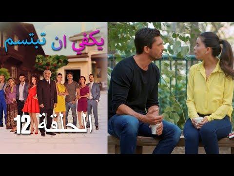 يكفي ان تبتسم  الحلقة 12 - Yakfi An Tabtasim