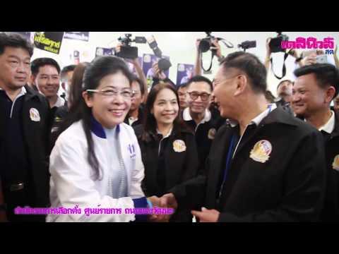 เพื่อไทย-ไทยรักษาชาติ-เสรีรวมไทย-สมัคร ส.ส.บัญชีรายชื่อ|เดลิ[HOT]นิวส์050262