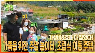 [2TV 생생정보] 가성비&효율 다 잡았다! 가족을 위한 주말 놀이터, 조립식 이동 주택! | KBS…
