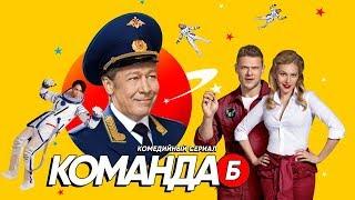 Сериал Команда Б | Скоро на СТС