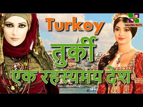 तुर्की एक रहस्यमय देश // Turkey a amazing country