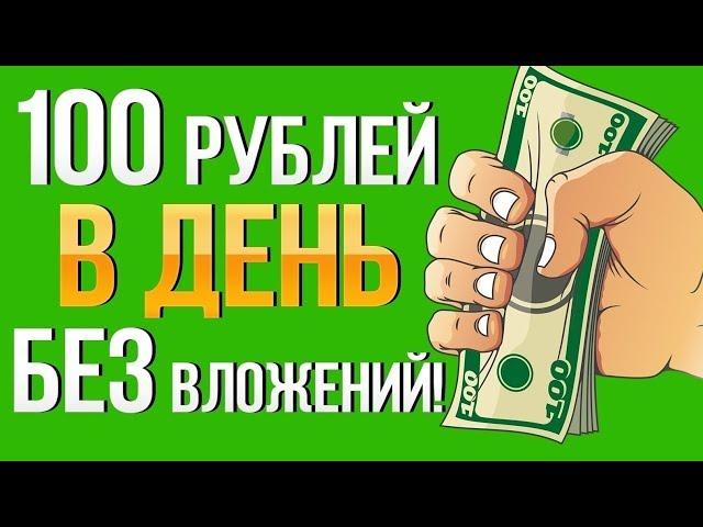 Как быстро и без вложений заработать в интернете 100 ставки транспортный налог 2013 вологда