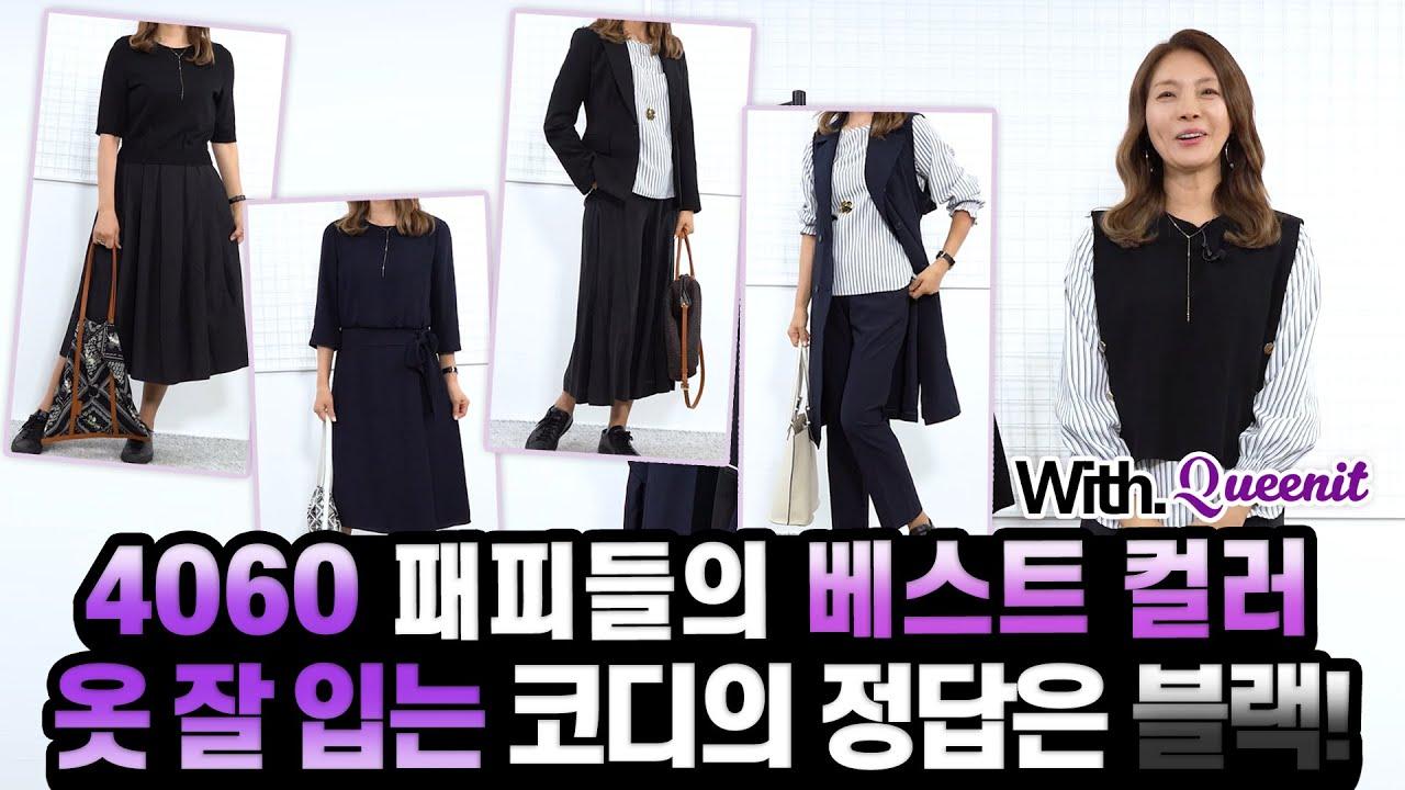 옷 잘 입는 4060은 블랙을 입는다?! 블랙 코디 하울! 퀸잇 지완Gwan's pick