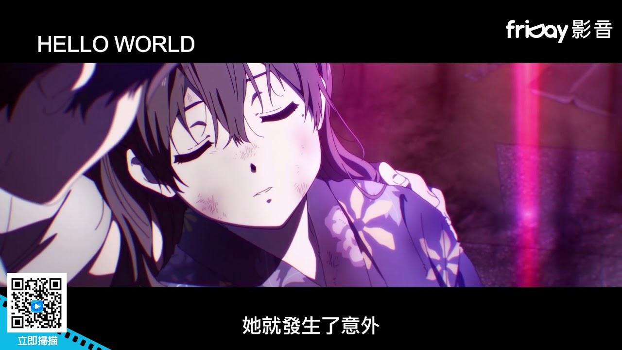 《Hello World》動畫電影神作!必須一刷再刷!_friDay影音線上看