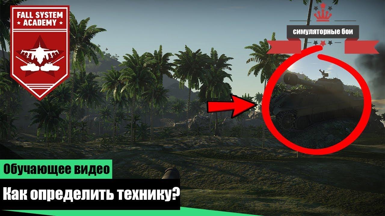 как определить и найти противника в танковых симуляторных боях в War