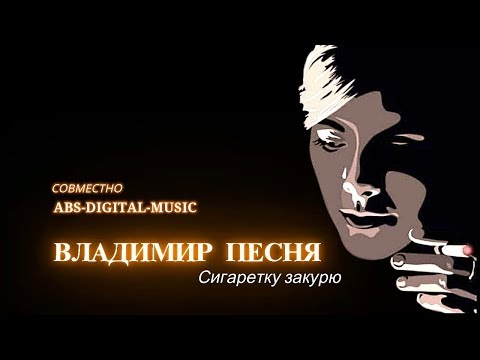 Владимир Песня -Я сигаретку закурю Новинка 2020