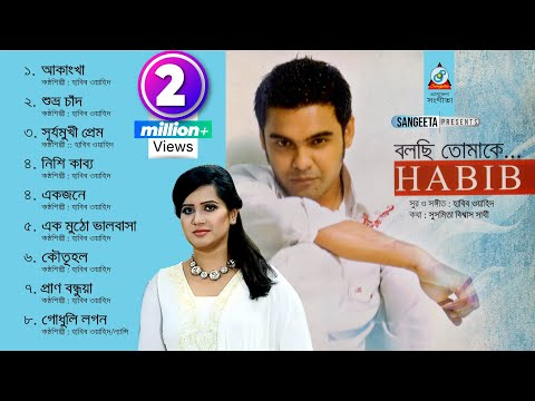 Bolchhi Tomake - Habib Wahid Songs - Full Audio Album