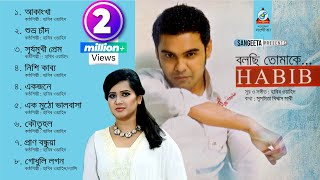 bolchhi tomake habib wahid songs full audio album